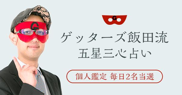 三 の 心 ゲッターズ 飯田 占い 五星