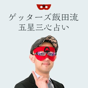 ゲッターズ 飯田 流 五星 三 心 占い