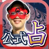 公式サイトゲッターズ飯田流