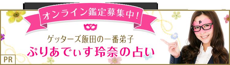 ぷりあでぃす玲奈の占い オンライン鑑定