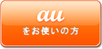 auゲッターズ飯田流