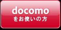 docomoゲッターズ飯田流