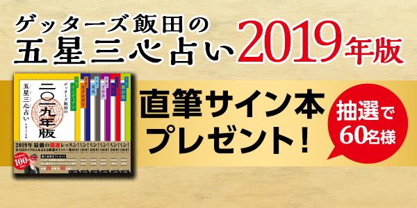 ゲッターズ飯田の五星三心占い2019年版プレゼント