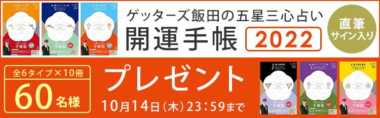 手帳キャンペーン
