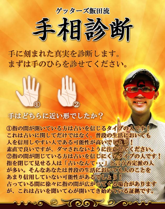 ゲッターズ飯田流の手相診断