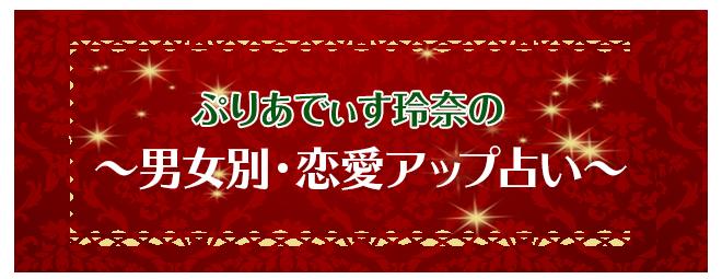 ぷりあでぃす玲奈クリスマス特集